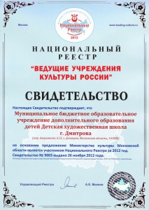 Свидетельство национального реестра